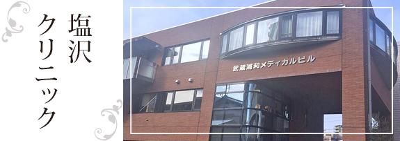 武蔵浦和 内科